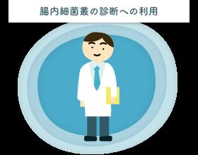 腸内細菌叢の診断への利用