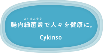 腸内細菌叢で人々を健康に。 Cykinso