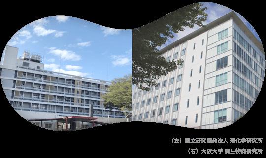 国立研究開発法人 理化学研究所、大阪大学 微生物病研究所